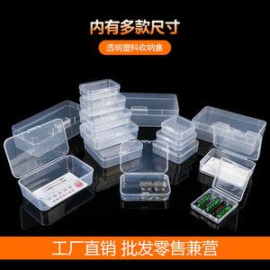 pp樣品盒小螺絲家用透明收納盒電子五金工具首飾配件塑料零件盒
