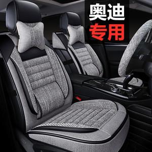 奥迪A3专用A4L座垫A6L全包Q3座套Q5L汽车坐垫Q2L四季通用亚麻车垫