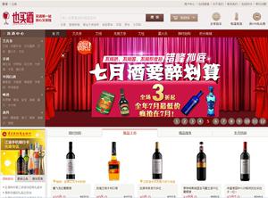 红酒商城源码下载_ecshop模板 ecshop也买酒白酒红酒产品商城网站源码 整站带手机版