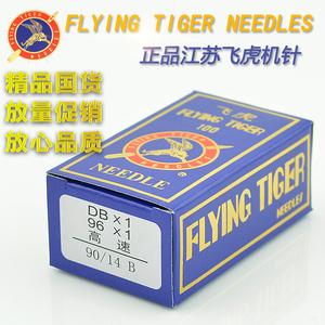 飛虎牌工業縫紉機機針電腦平車平縫機DB*1 9 11 14 18 22包郵