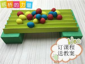 儿童手工制作纸桥