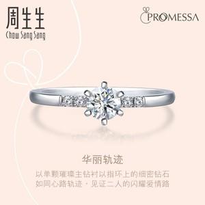 周生生PROMESSA星宇18K金軌跡鉆石戒指求婚訂婚鉆戒90249R訂制