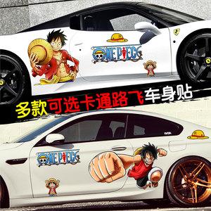 海賊王車貼卡通動漫車門貼創意個性路飛霸氣車身改裝裝飾汽車貼紙