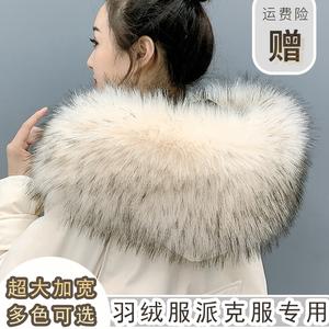 超大仿貉子毛狐貍毛毛領子羽絨服毛領子帽條單賣假領圍脖男女通用