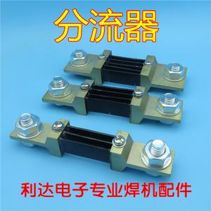 FL-2 200A 300A 400A 500A分流器  75mV NBC焊机维修常用配件
