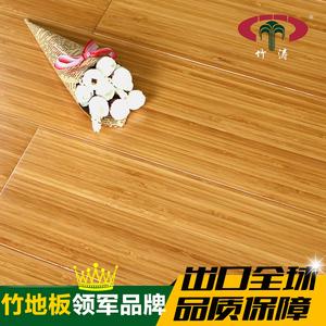 竹涛竹地板厂家直销碳化地板 侧压竹地板十大品牌竹木地板
