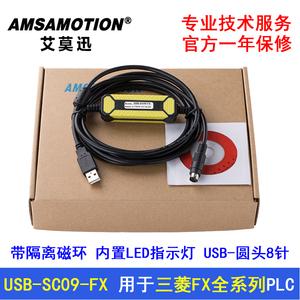 三菱plc编程电缆连接线