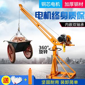 家用220v室外吊机小型建筑装修吊运机多功能粮食吊机吊砖提升机