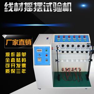 線材搖擺試驗機插頭引線彎折試驗機電線搖擺檢測儀線材壽命測試儀
