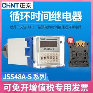 正泰数显循环双时间继电器220v控制延迟延时可调交流开关jss48a-s