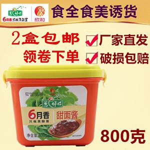 2盒包郵 欣和蔥伴侶六月香甜面醬800g6月香甜面醬烤鴨醬炸醬面