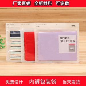 新品上市 内裤包装袋全新设计 专用一条装 新型拉链开口 批发价