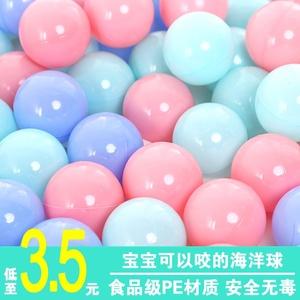 寶寶海洋球無毒無味嬰兒波波球游樂場彩色球池家用兒童玩具球加厚