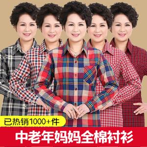 中老年衬衫女全棉格子长袖妈妈的春秋装季款宽松加大码肥女?#30475;?#26825;