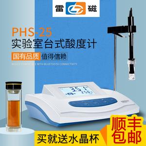 上海雷磁PHS-25酸度计PH计PHS-3C酸碱测试仪PHS-3E实验室PHSJ-3F