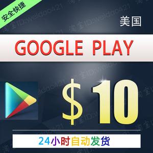 美国Google Play gift card 10美金20刀30/40美元谷歌充值礼品卡