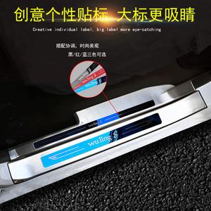 13-19款五菱宏光S門檻條迎賓踏板后護板內護板汽車裝飾品專用改裝
