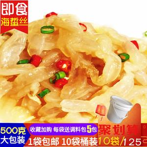 海蜇丝新鲜爪花边珊瑚血凉拌小袋桶装10斤海味减脂餐?#35789;城?#39135;代餐