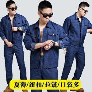 牛仔工作服套裝男夏季薄款長袖耐磨耐臟透氣工廠車間電焊工勞保服