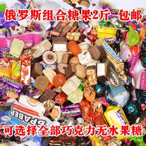 进口俄罗斯散装巧克力威化糖果混装喜糖礼包1000克散装包邮