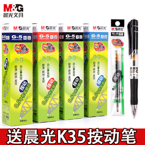 晨光G-5筆芯按動筆芯0.5mm紅墨藍黑色k35/gp1008中性筆替芯g5子彈頭按壓筆芯學生用教師專用紅筆藍黑優品2004