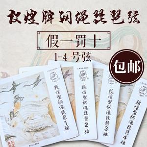 上海民族樂器一廠 敦煌牌【敦煌型】鋼繩琵琶弦1234號套弦 包郵