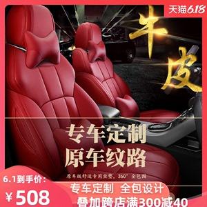 汽車座套全包真皮座椅套全包圍訂做20款牛皮坐墊四季通用專用座墊