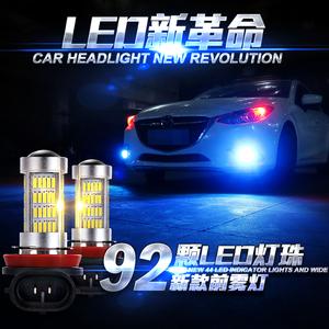 汽車防霧燈高亮H11H10 9006 881 H3 H8改裝爆閃LED前霧燈泡透鏡