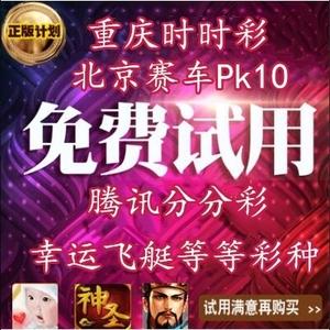 重庆时时彩宝宝计划表北京pk10赛车龙虎和神圣后二后一手机l版