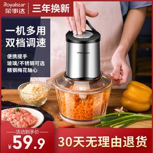 榮事達絞肉機家用電動不鏽鋼小型攪拌碎餡菜打蒜蓉辣多功能料理機