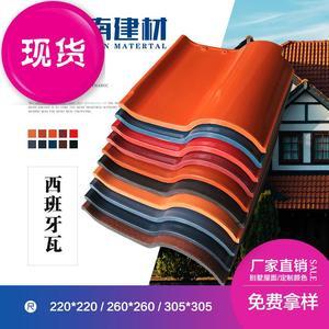 琉璃瓦屋顶屋面西班牙c瓦陶瓷 新农村别墅朱砂红全瓷防水仿古瓦片