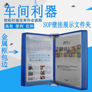 壁挂式资料架标准作业指导书展示架操作指导书文件夹10页孔A4