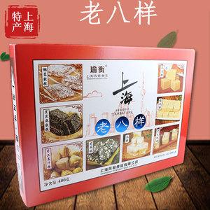 上海特產禮盒老八樣 老八寶400g 城隍廟特色小吃零食瑜衡伴手禮