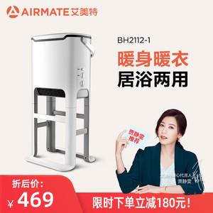 艾美特BH2112室內取暖器多功能浴室電暖氣節能防水暖衣籃居浴兩用