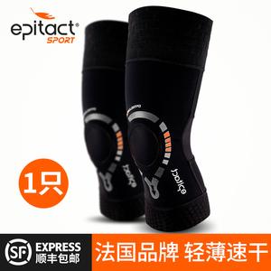 法国易薄特epitact专业运动护膝篮球足球越野跑步登山半月板护具