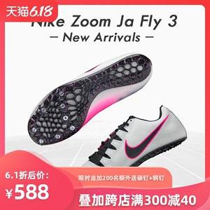 Nike耐克專業短跑釘鞋Zoom Ja Fly3田徑比賽精英蘇炳添同款釘子鞋