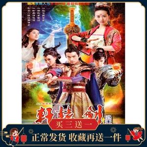 正版古装电视剧轩辕剑之天之痕 电视剧 DVD碟片 胡歌 刘诗诗 唐嫣