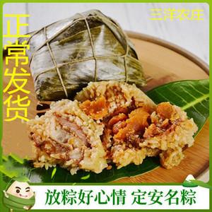 海南省 蛋黄肉粽定安黑猪肉棕子新鲜超大粽端午8个装礼盒包邮粽子