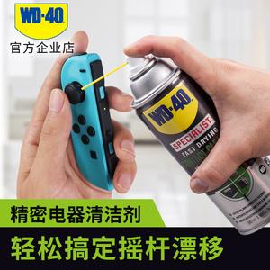 Switch ns pro手柄漂移修復維修WD40精密電器儀器清潔劑清洗劑