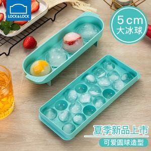 樂扣樂扣凍冰塊模具創意自制冰盒子家用做冰格制冰盒冰箱冰球冰格