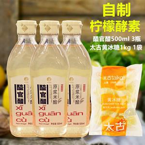 欣和原浆无酒精醯官白米醋500ml*3瓶+太古黄冰糖1kg自制柠檬酵素