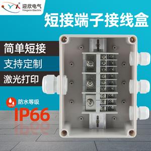 防水接线盒带端子短接并联塑料室外明装电源安防户外防雨分线盒