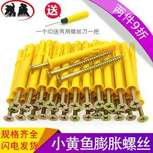 塑料膨胀螺丝钉尼龙加长膨胀自攻螺丝小黄鱼螺栓塞膨胀管6 8 10mm