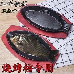 铸铁鱼型烤盘 特色商用铁板烧鲫鱼形状烤肉盘韩式牛排煎盘家用w