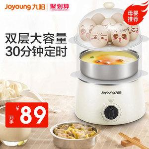 九陽煮蛋器蒸蛋器自動斷電迷你煮雞蛋羹機小型家用早餐神器1人