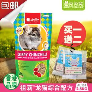 祖莉Jolly力士优质龙猫粮食2.5kg 龙猫主食饲料 买1送2 全国包邮