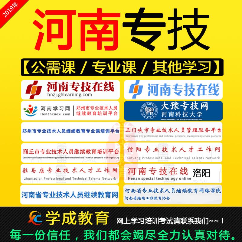 我请老板给我寄一份河南公务员网络培训学院的挂断软件的副本。非常感谢