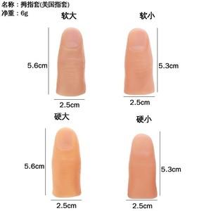 假手指仿真指套食指斷手魔法小指魔術師護指大人款小手傷痕手指頭