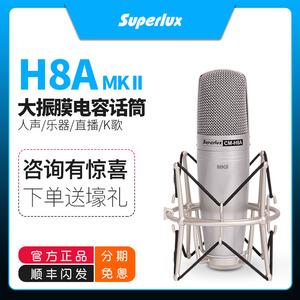 舒伯樂Superlux H8A 大振膜電容麥克風主播K歌樂器錄音唱歌 二代