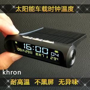 太陽能車載時鐘溫度表日歷星期秒夜光智能亮度自動開機汽車時鐘